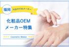 福岡でおすすめの化粧品OEMメーカー