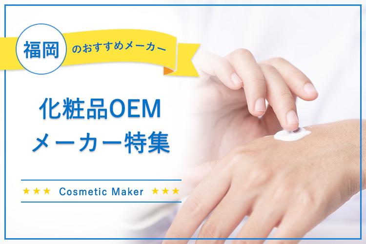 福岡の化粧品OEMメーカー15選!20個の極小ロットから製造可能
