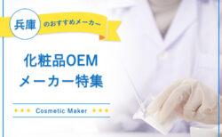 兵庫の化粧品OEMメーカー8選!