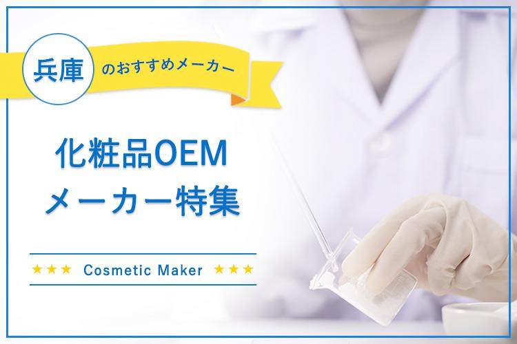 兵庫の化粧品OEMメーカー8選!基礎化粧品を小ロットから!