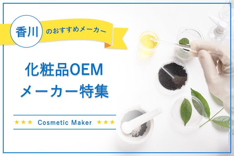 香川の化粧品OEMメーカー6選!小ロットで事業立ち上げを応援!