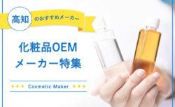 高知の化粧品OEMメーカー4選!