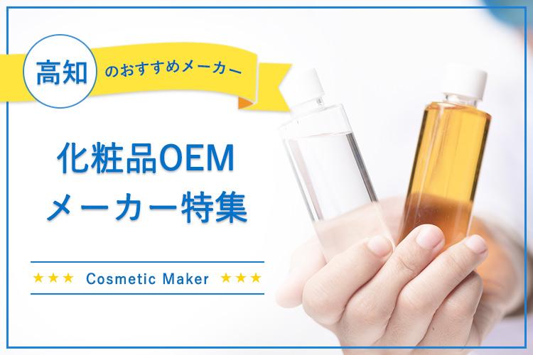 高知の化粧品OEMメーカー4選!四国の資産を活かしたモノづくりが魅力