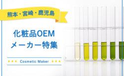 熊本・宮崎・鹿児島でおすすめの化粧品OEMメーカー