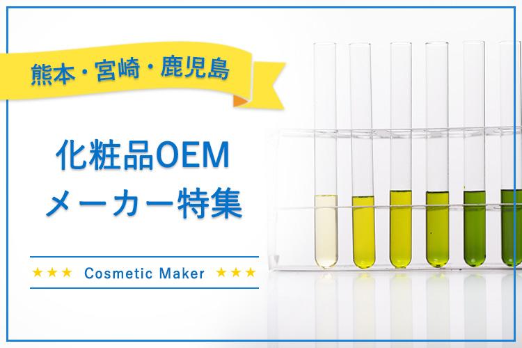 熊本・宮崎・鹿児島の化粧品OEMメーカー10選!地元特産品を活かしたコスメ