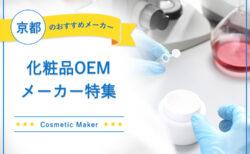 京都でおすすめの化粧品OEMメーカー