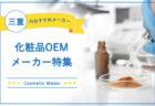 滋賀・奈良の化粧品OEMメーカー3選 !得意分野に特化したメーカーなど個性が光る