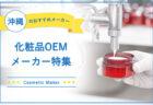 沖縄でおすすめの化粧品OEMメーカー