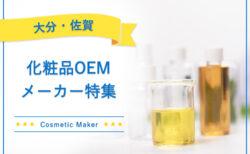 大分・佐賀の化粧品OEMメーカー