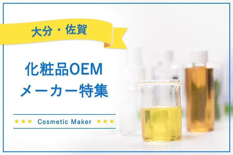大分・佐賀の化粧品OEMメーカー3選!佐賀には日本発のコスメティックバレーも登場