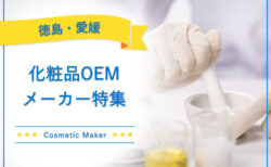徳島・愛媛の化粧品OEMメーカー5選!ニッチな技術がたくさん