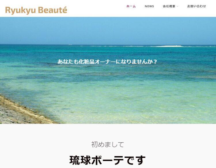 沖縄のOEMメーカー・琉球ボーテ