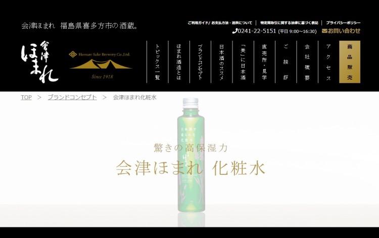 福島_会津ほまれ化粧水_ほまれ酒造