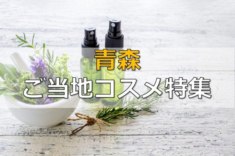 【青森ご当地コスメ5選】ユニーク&こだわり原料続々