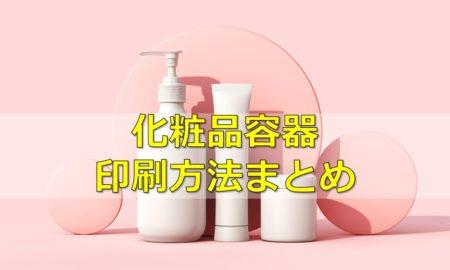 化粧品容器の印刷方法まとめ