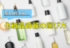 化粧品容器の選び方