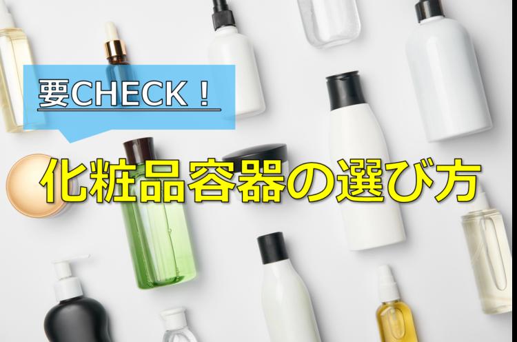 化粧品OEMで売り上げを左右する容器の選び方!重要なポイントをチェック