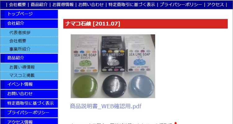 ナマコ石鹸のシーラインソープ