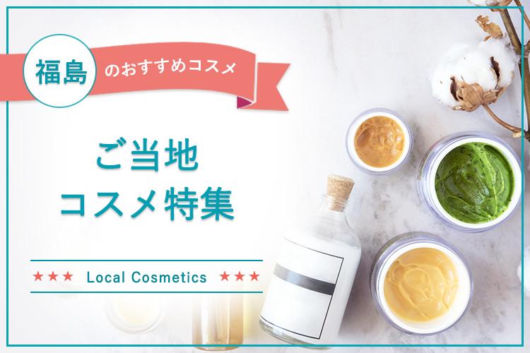 【福島ご当地コスメ5選】名湯・銘酒・特産品の自然派化粧品