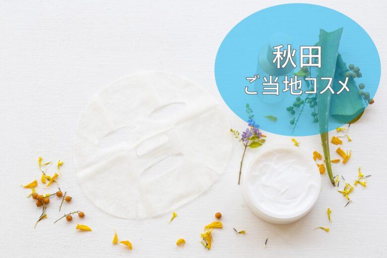 【秋田ご当地コスメ特集】日本酒と温泉が生む美肌効果に注目