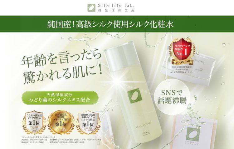 新潟_絹生活研究所化粧品