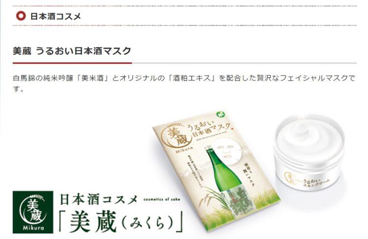 長野_美蔵うるおい日本酒マスク
