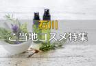 石川ご当地コスメ特集