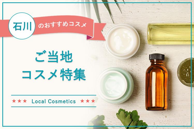 【石川ご当地コスメ6選】伝統工芸や特産品で特色のある化粧品
