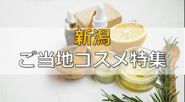【新潟ご当地コスメ7選】日本の伝統文化が生み出すスキンケア