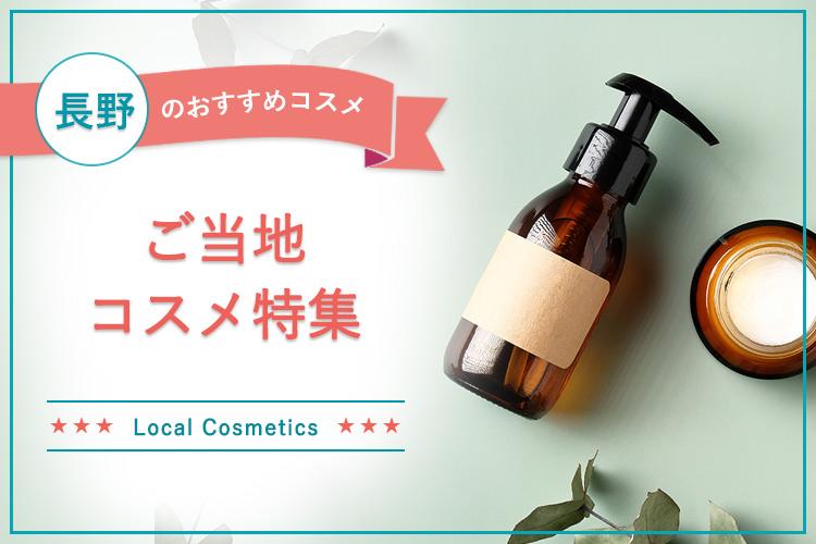 【長野ご当地コスメ4選】自然のめぐみたっぷりのオリジナルコスメ