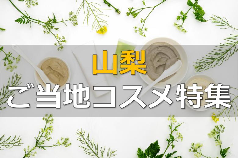 【山梨ご当地コスメ特集】高アルカリ性温泉水を活用した化粧品