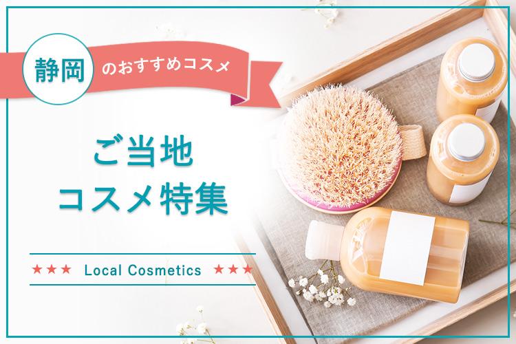 【静岡ご当地コスメ7選】特産物のエキスを魅力的な化粧品に
