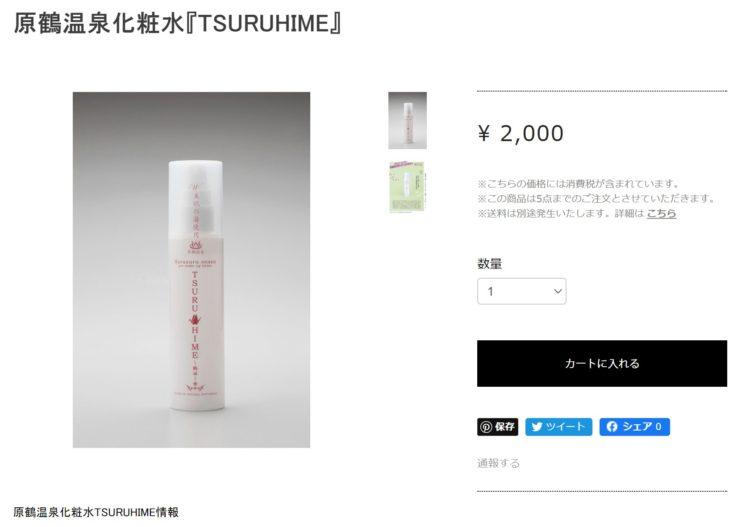 原鶴温泉化粧水「TSURUHIME」