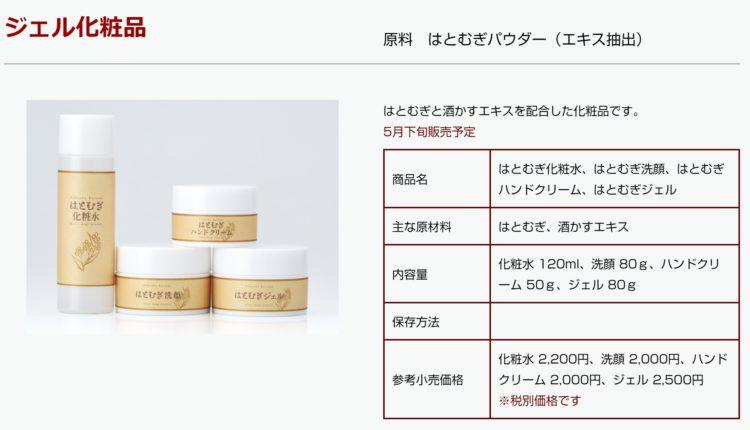 ジェル化粧品ハトムギプロジェクト
