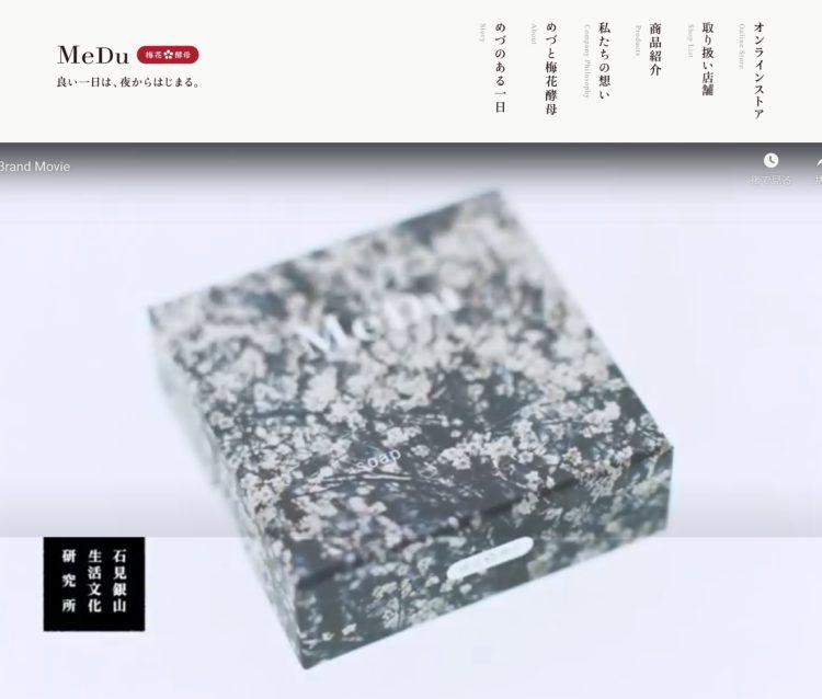 MeDu(めづ) _梅花酵母から生まれた自然派スキンケア