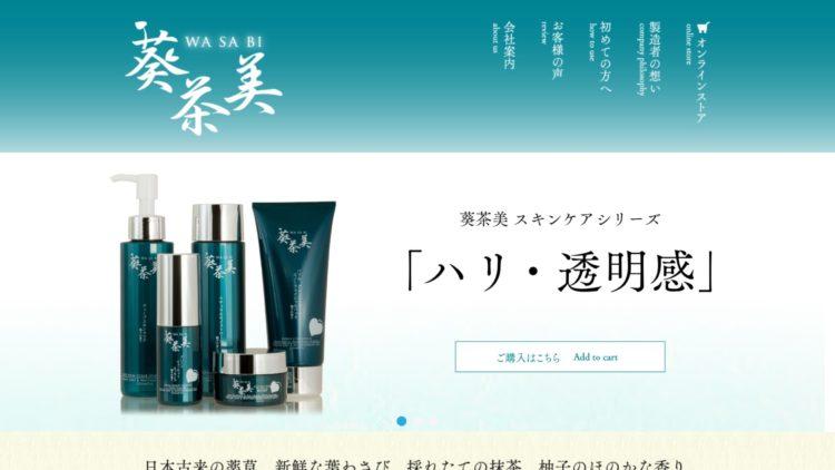 葵茶美-WASABI- 化粧品