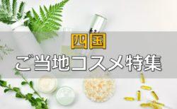 四国ご当地コスメ特集
