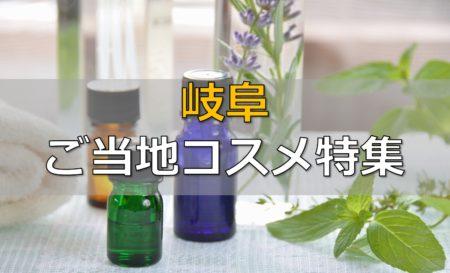 岐阜ご当地コスメ特集