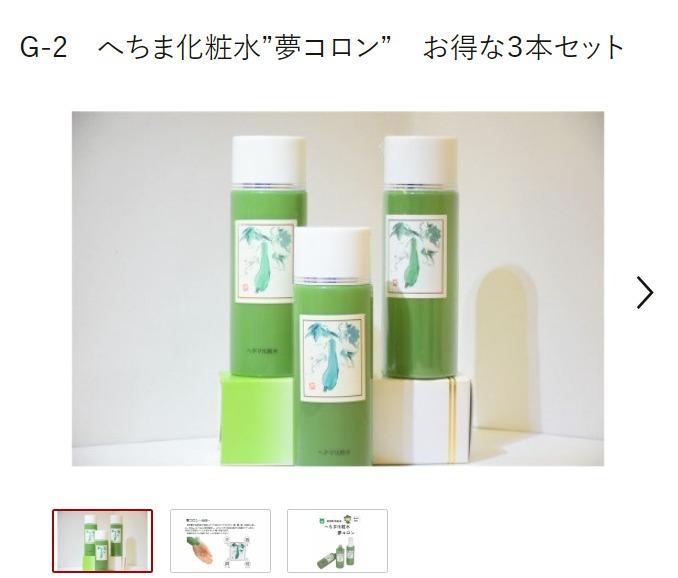 へちま化粧水_夢コロン