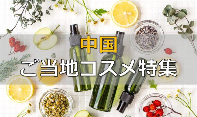 【広島・岡山・鳥取・島根・山口のご当地コスメ特集】名湯や特産品を生かした化粧品開発