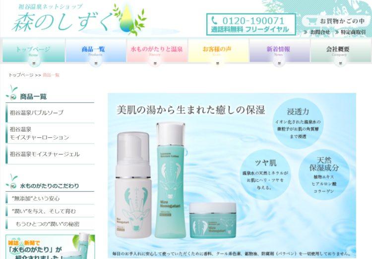 ホテル祖谷温泉化粧品