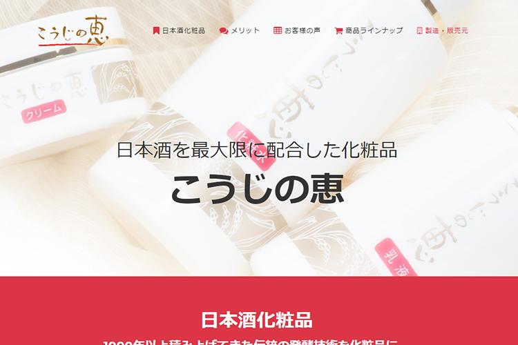 日本酒化粧品by土田酒造