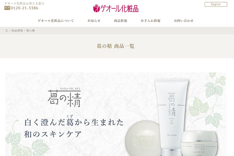葛の精 - ゲオール化粧品750500