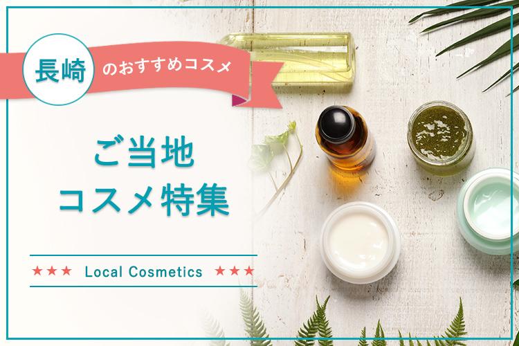 【長崎ご当地コスメ特集】海・山・大地からの恵みがいっぱい