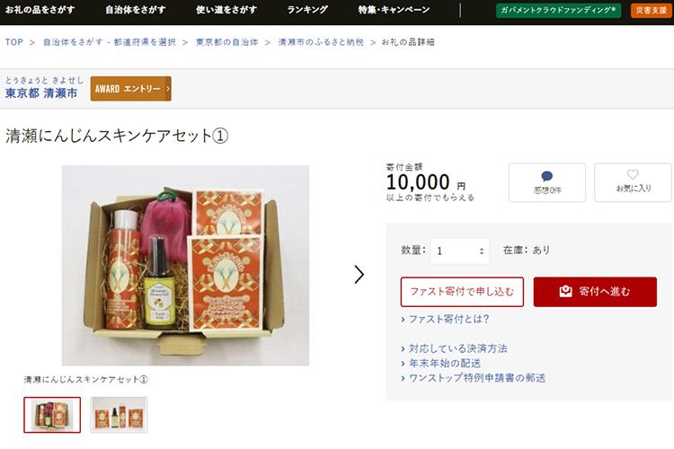 清瀬にんじんスキンケアセット750