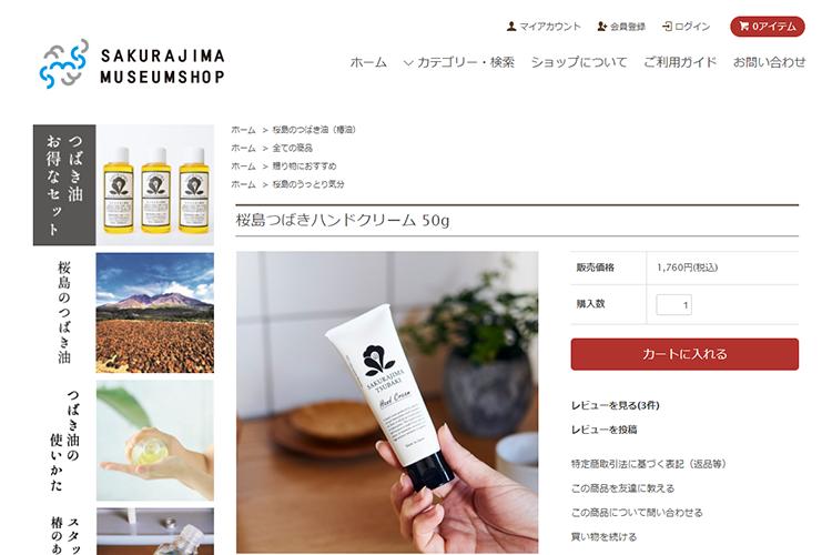 桜島つばきハンドクリーム