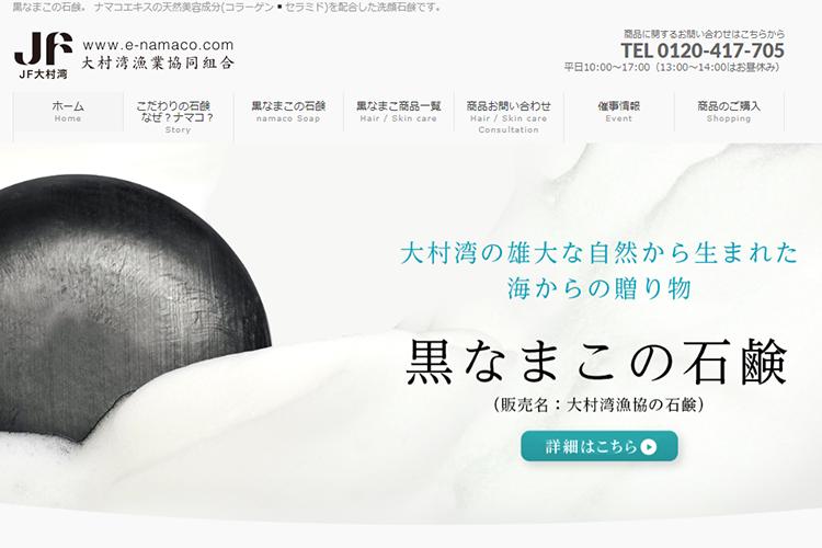 【黒なまこ石鹸】大村湾漁協の石鹸