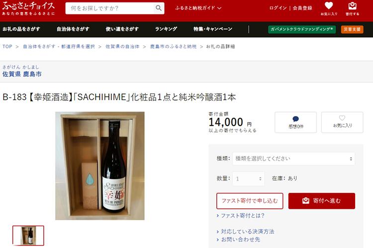 【幸姫酒造】「SACHIHIME」化粧品