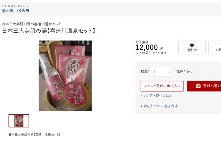 日本三大美肌の湯【喜連川温泉セット】