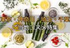 東京・神奈川・埼玉・千葉のご当地コスメ特集